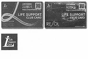 サービスチケット